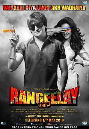 Rangeelay - Indian Movie Poster (thumbnail)