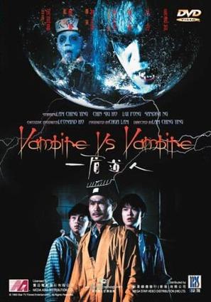 Yi mei dao ren - Hong Kong DVD cover (thumbnail)