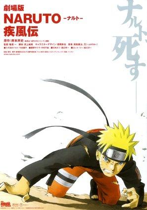 Gekijô-ban Naruto shippûden - Japanese Movie Poster (thumbnail)