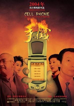 Shou ji - Chinese poster (thumbnail)