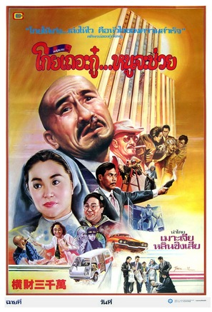 Heng cai san qian wan - Thai Movie Poster (thumbnail)