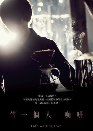Deng yi ge ren ka fei - Taiwanese Movie Poster (thumbnail)