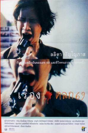 Ruang talok 69 - Thai Movie Poster (thumbnail)