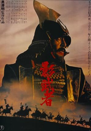 Kagemusha - Japanese Movie Poster (thumbnail)