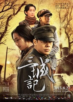 San cheng ji