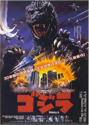Gojira - Japanese Movie Poster (thumbnail)