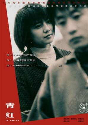 Qing hong - Chinese poster (thumbnail)