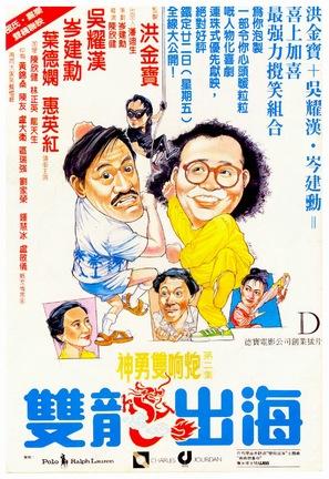 Seung lung chut hoi - Hong Kong Movie Poster (thumbnail)