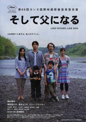 Soshite chichi ni naru - Japanese Movie Poster (thumbnail)