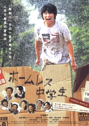 Hômuresu chûgakusei - Japanese Movie Poster (thumbnail)