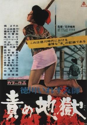 Tokugawa irezumi-shi: Seme jigoku - Japanese Movie Poster (thumbnail)