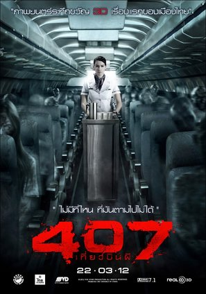 407 Dark Flight 3D - Thai Movie Poster (thumbnail)