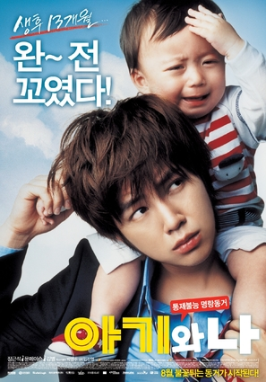Baby and I - South Korean Movie Poster (thumbnail)