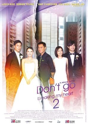 Don't Go Breaking My Heart 2 - Hong Kong Movie Poster (thumbnail)