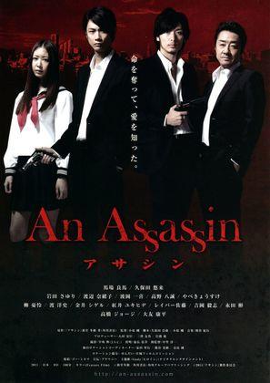 Asashin - Japanese Movie Poster (thumbnail)
