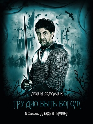 Trydno byt bogom - Russian Movie Poster (thumbnail)