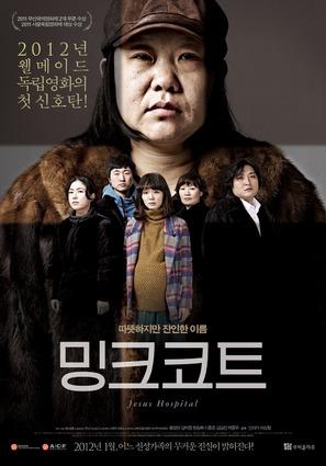 Ming-keu-ko-teu - South Korean Movie Poster (thumbnail)