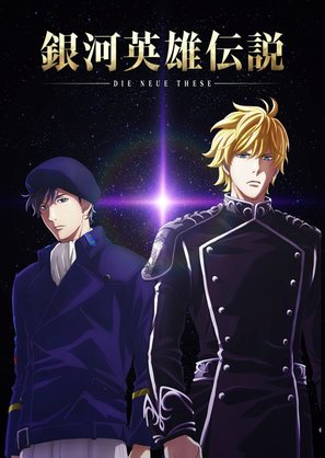 The Legend of the Galactic Heroes: Die Neue These Seiran - Japanese Movie Poster (thumbnail)