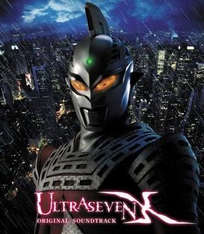 """Urutora sebun X"" - Japanese poster (thumbnail)"