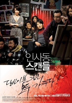 Insadong seukaendeul - South Korean Movie Poster (thumbnail)