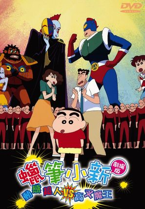 Crayon Shin-chan: Action Kamen vs Haigure Maô