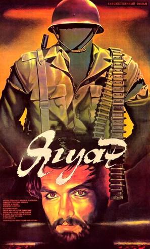 Yaguar - Russian Movie Poster (thumbnail)