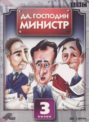 """Yes Minister"" - Russian Movie Cover (thumbnail)"