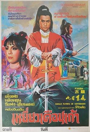 Jiu yue ying fei - Thai Movie Poster (thumbnail)