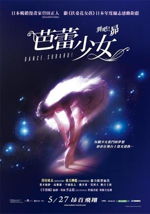 Dance Subaru - Taiwanese Movie Poster (thumbnail)