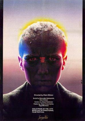 Idi i smotri - Russian Movie Poster (thumbnail)