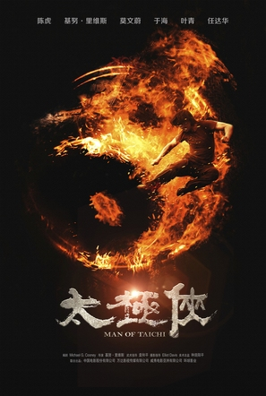 Man of Tai Chi - Chinese Movie Poster (thumbnail)