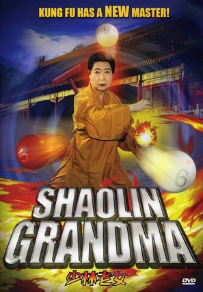 Shôrin babaa - Japanese Movie Cover (thumbnail)