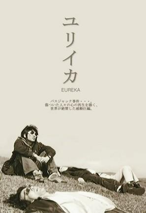 Yurîka - Japanese Movie Poster (thumbnail)