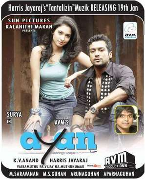 Ayan - Indian Movie Poster (thumbnail)