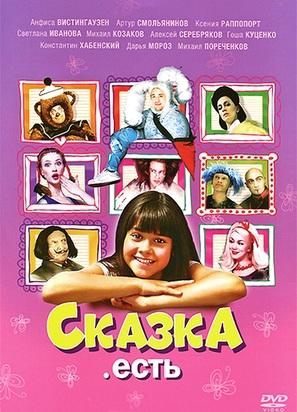 Skazka. Est - Russian DVD movie cover (thumbnail)