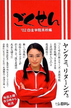 """Gokusen"" - Japanese Movie Poster (thumbnail)"