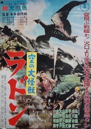Sora no daikaijû Radon - Japanese Movie Poster (thumbnail)
