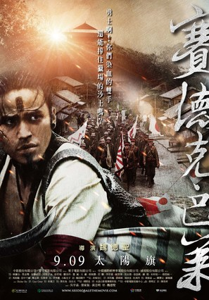 Seediq Bale - Taiwanese Movie Poster (thumbnail)