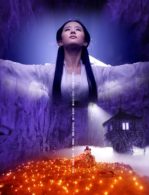 """Shen diao xia lu"" - Chinese Movie Poster (thumbnail)"