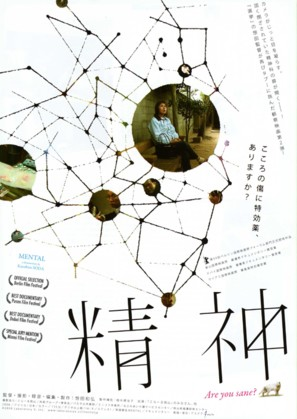 Seishin - Japanese Movie Poster (thumbnail)