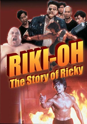 The Story Of Ricky - poster (thumbnail)