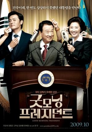 Gutmoning peurejideonteu - South Korean Movie Poster (thumbnail)