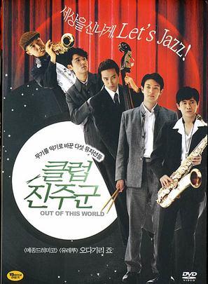 Kono yo no sotoe - Club Shinchugun