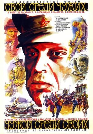 Svoy sredi chuzhikh, chuzhoy sredi svoikh - Soviet Movie Poster (thumbnail)