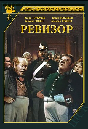 Revizor - Russian DVD movie cover (thumbnail)