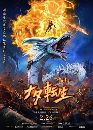 Xin Shen Bang: Ne Zha Chongsheng - Chinese Movie Poster (thumbnail)