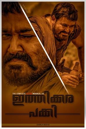 Kayamkulam Kochunni - Indian Movie Poster (thumbnail)