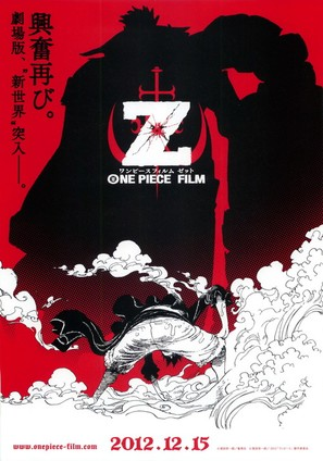 One Piece Film Z - Japanese Movie Poster (thumbnail)