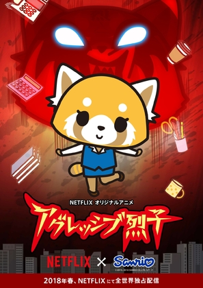 """Aggretsuko"" - Japanese Movie Poster (thumbnail)"