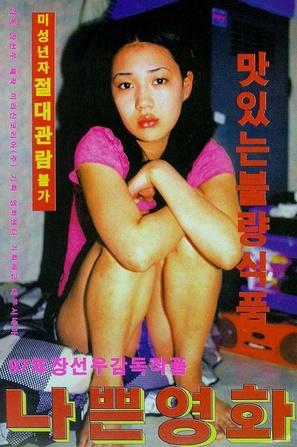 Nappun yeonghwa - South Korean poster (thumbnail)